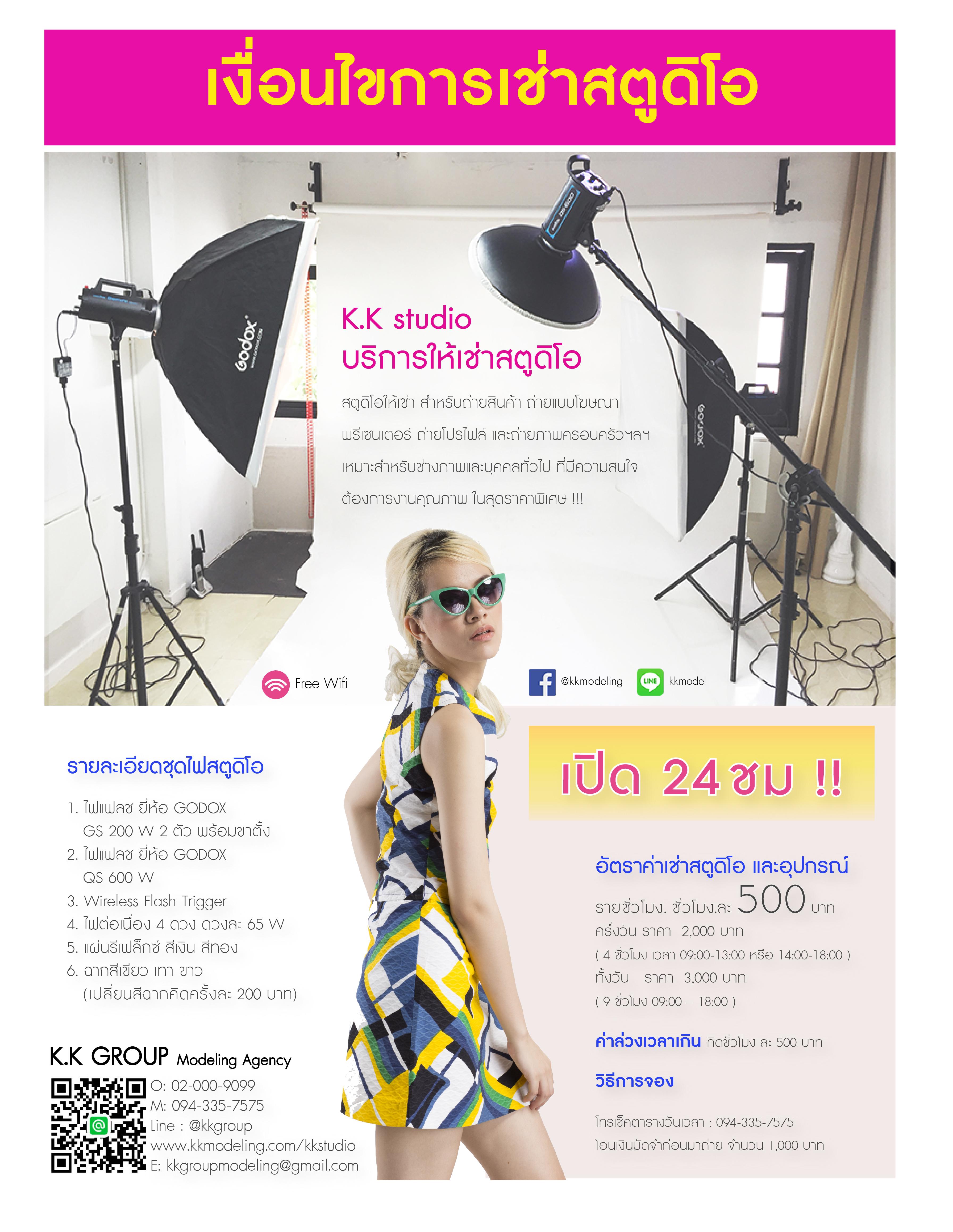 rent studio bangkok thailand เช่าสตู ราคาถูก